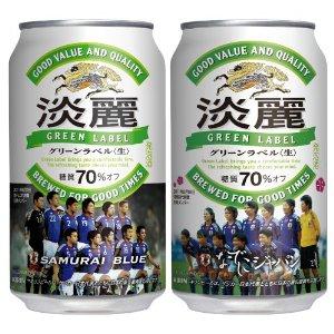 サッカー日本代表応援缶キリン淡麗グリーンラベル.jpg