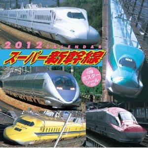 スーパー新幹線2012年カレンダー.jpg