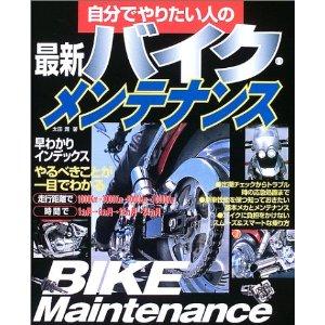 バイク・メンテナンス.jpg