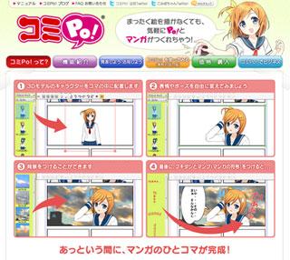 マンガ制作ソフトコミポ.jpg