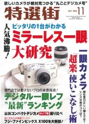 ミラーレス一眼カメラ雑誌.jpg