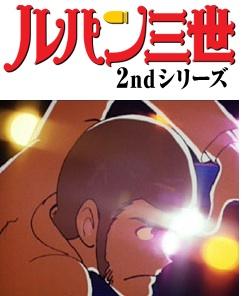 ルパン三世2ndシリーズ宮崎駿.jpg