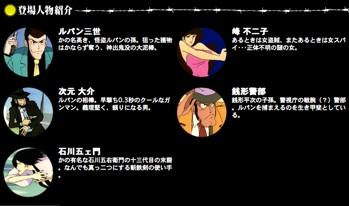 ルパン三世あらすじ.jpg