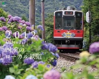 四季のローカル鉄道カレンダー.jpg