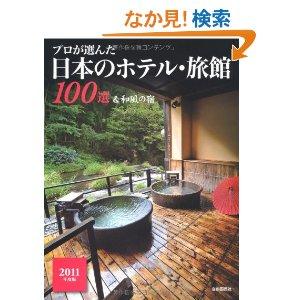 日本のホテル・旅館ランキング.jpg