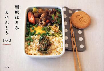 栗原はるみ家庭料理レシピ.jpg