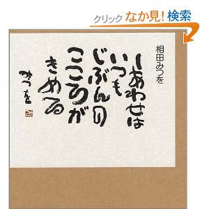 相田みつを詩集しあわせはいつも.jpg