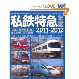 私鉄特急列車年鑑.jpg