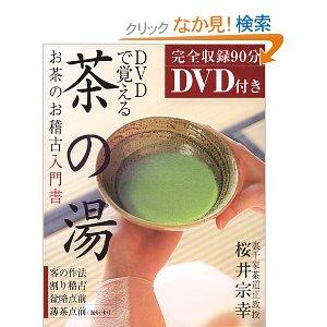 茶道DVD.jpg