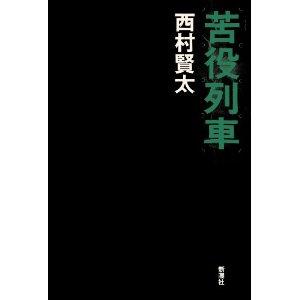 西村賢太「苦役列車」第144回芥川賞受賞作品.jpg