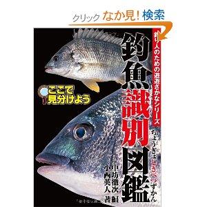 釣魚識別図鑑.jpg