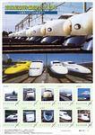 鉄道新幹線の記念切手.jpg