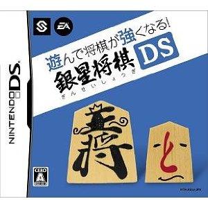 銀星将棋DS.jpg