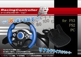 PS3用レーシングコントローラー.jpg
